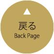 ページの先頭へ戻る